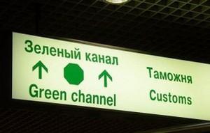 Зелёный и красный коридор в аэропорту